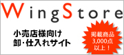 Wing Store